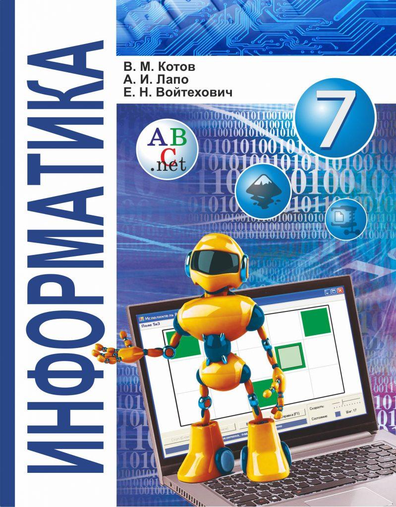 Гдз к учебнику по информатике 9 класс босова.